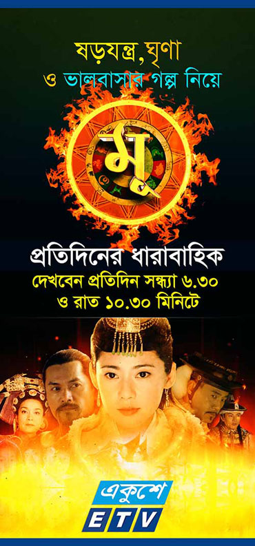 New Bangla Dubbing TV Series Mu