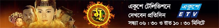 New Bangla Dubbing TV Series Mu