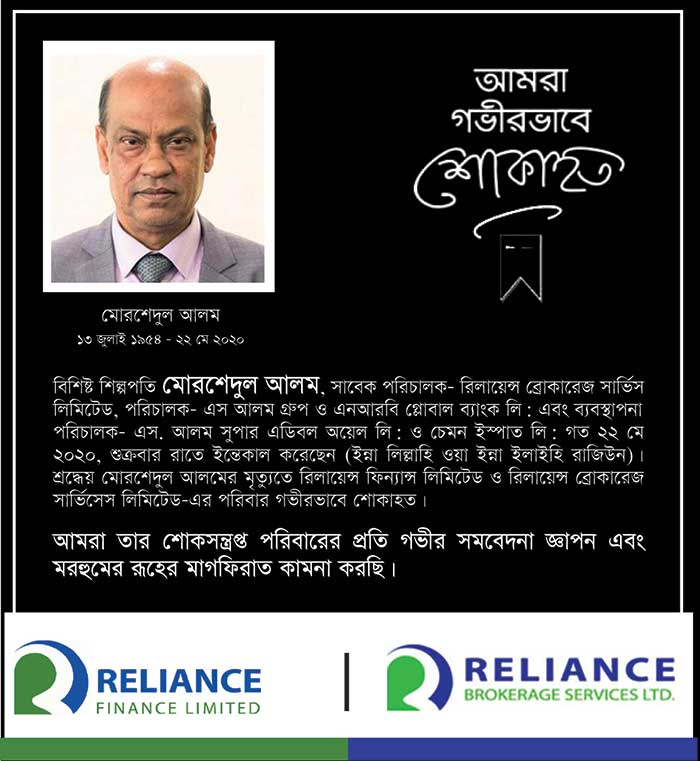 We mourn :: Reliance Finance Limited