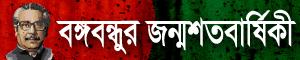 100 year Birthday of Bangabandhu
