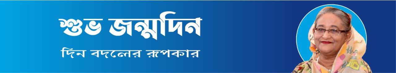 Happy Birthday Sheikh Hasina