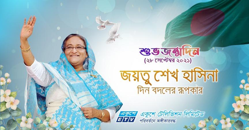 Birthday of Sheikh Hasina