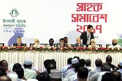 চট্টগ্রামে ইসলামী ব্যাংক বাংলাদেশ লিমিটেডের গ্রাহক সমাবেশ