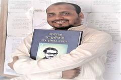 'অসমাপ্ত আত্মজীবনী হুবহু লিখলেন আনিসুর'