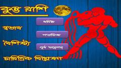 কুম্ভ রাশি : কেমন যাবে ২০১৮