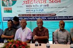 বান্দরবানে বিএনপি'র প্রতিনিধি সভা অনুষ্ঠিত হয়েছে
