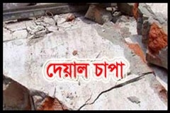 নারায়ণগঞ্জে দেয়াল চাপা পড়ে ৩ বোন নিহত