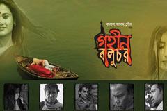 'ঢাকা অ্যাটাক'র জন্য পেছালো 'গহীন বালুচর'