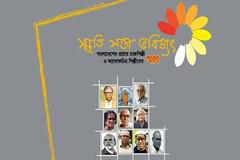 শিল্পকলায় 'স্মৃতি সত্তার ভবিষ্যৎ'