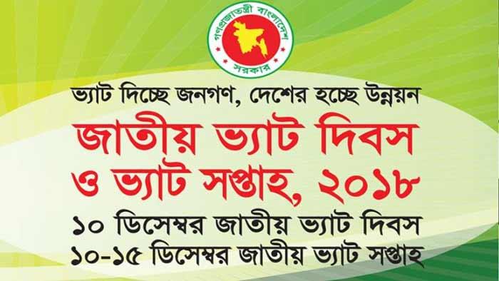 'জাতীয় ভ্যাট দিবস ও ভ্যাট সপ্তাহ' শুরু