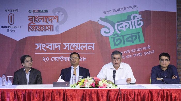 'বাংলাদেশ জিজ্ঞাসা' : চ্যাম্পিয়নের জন্য কোটি টাকা পুরস্কার