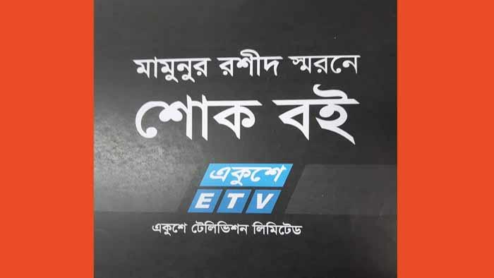 শোক বইয়ে সাংবাদিক মামুন