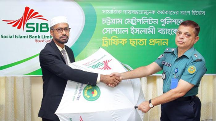 চট্টগ্রাম মেট্রোপলিটন পুলিশকে সোশ্যাল ইসলামী ব্যাংকের ছাতা প্রদান