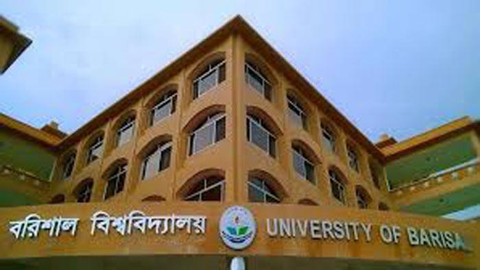 একাধিক বিষয়ে শিক্ষক নিয়োগ দেবে বরিশাল বিশ্ববিদ্যালয়