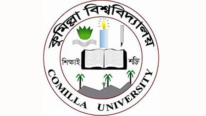একাধিক বিভাগে শিক্ষক নিয়োগ দেবে কুমিল্লা বিশ্ববিদ্যালয়