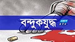 চাঁপাইনবাবগঞ্জে 'বন্দুকযুদ্ধে' মাদক ব্যবসায়ী নিহত