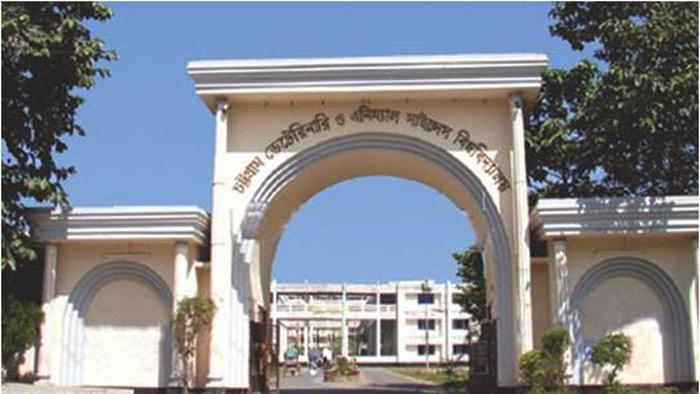 চাকরি দেবে চট্টগ্রাম ভেটেরিনারি ও এনিম্যাল সাইন্সেস বিশ্ববিদ্যালয়