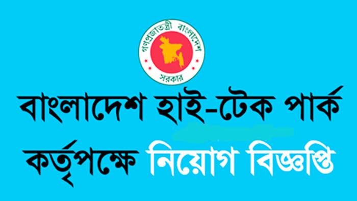 বাংলাদেশ হাই-টেক পার্ক কর্তৃপক্ষে চাকরির সুযোগ