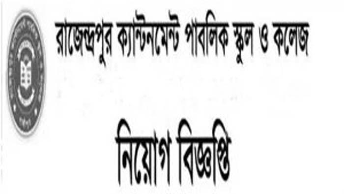 রাজেদ্রপুর ক্যান্টনমেন্ট পাবলিক স্কুল ও কলেজে শিক্ষক নিয়োগ