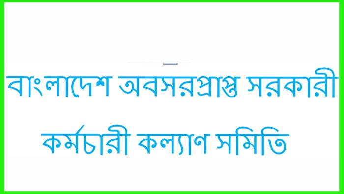 অবসরপ্রাপ্ত সরকারি কর্মচারী কল্যাণ সমিতিতে চাকরির সুযোগ