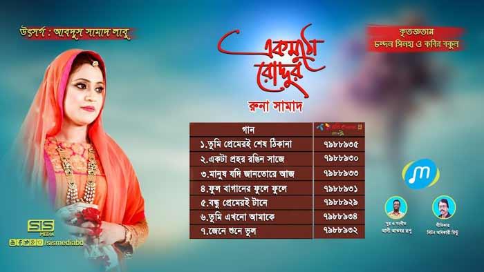 রুনা সামাদের 'একমুঠো রোদ্দুর' (ভিডিও)