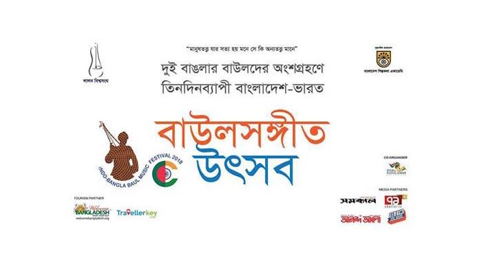 বাংলাদেশ-ভারত বাউলসঙ্গীত উৎসব শুরু আজ
