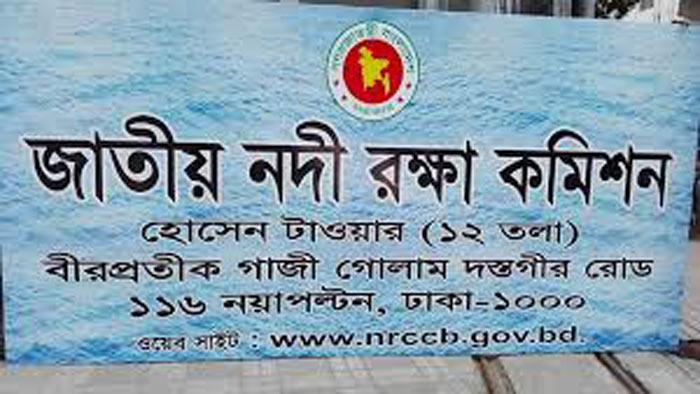 জাতীয় নদী রক্ষা কমিশনে চাকরির সুযোগ