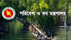 ৩০ জনকে নিয়োগ দেবে বন অধিদফতর