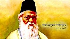 ড. মুহম্মদ শহীদুল্লাহ্র ৪৯তম মৃত্যুবার্ষিকী আজ