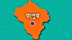 রংপুরে বাসচাপায় ৩ মোটরসাইকেল আরোহী নিহত