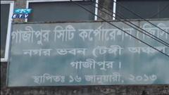 নাগরিক সুবিধা বঞ্চিত গাজীপুরের ১৫ ওয়ার্ডের বাসিন্দারা