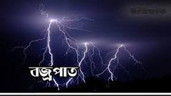 কুমিল্লায় বজ্রপাতে নিহত তিন