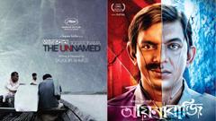 জাতীয় চলচ্চিত্র পুরস্কারে শ্রেষ্ঠ 'অজ্ঞাতনামা'