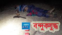 বরিশালে 'বন্দুকযুদ্ধে' সন্দেহভাজন ডাকাত নিহত