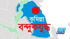 কুমিল্লায় পৃথক 'বন্দুকযুদ্ধে' দুই ব্যক্তি নিহত