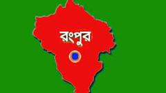রংপুরে 'বন্দুকযুদ্ধে মাদক ব্যবসায়ী' নিহত