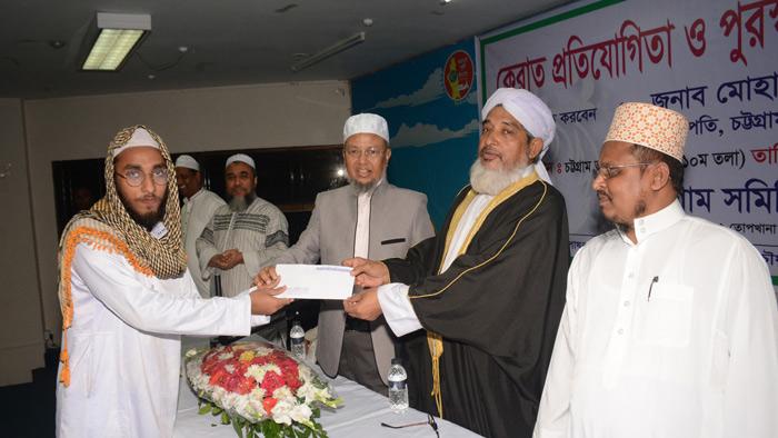 চট্টগ্রাম সমিতি-ঢাকা'র উদ্যোগে কেরাত প্রতিযোগিতা অনুষ্ঠিত