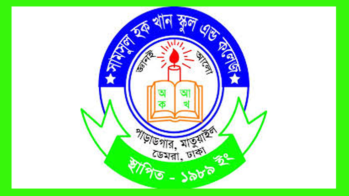 শিক্ষক নিয়োগ দেবে সামসুল হক খান স্কুল এন্ড কলেজ