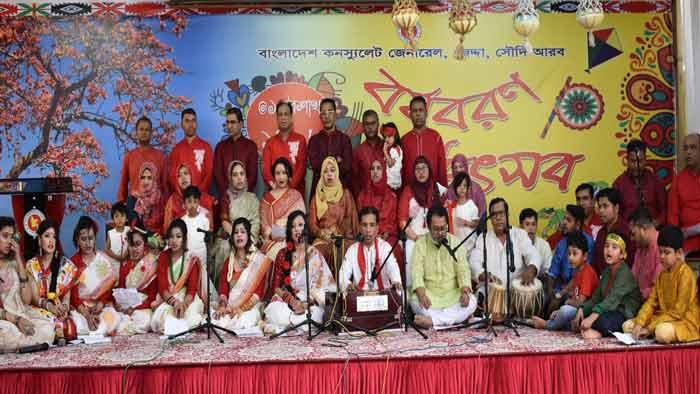 জেদ্দা'য় বাংলাদেশ কনস্যুলেটে বৈশাখ উদযাপন
