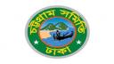 চট্টগ্রাম সমিতি-ঢাকা'র উদ্যোগে লুডু প্রতিযোগিতা