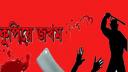 চুয়াডাঙ্গায় আ.লীগ নেতাকে কুপিয়ে জখম