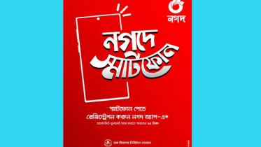 নগদ-এ নিবন্ধন করলে স্মার্টফোন জেতার সুযোগ