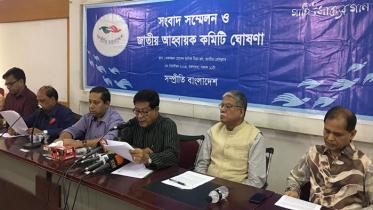 'সম্প্রীতি বাংলাদেশ'র আহ্বায়ক কমিটি ঘোষণা