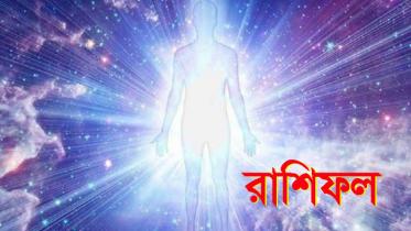রাশিফল : মিলিয়ে নিন কেমন যাবে আজকের দিন!