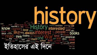 ১১ মার্চ : ইতিহাসের আজকের এই দিনে