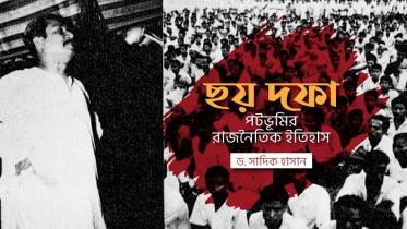 ছয় দফা: পটভূমির রাজনৈতিক ইতিহাস