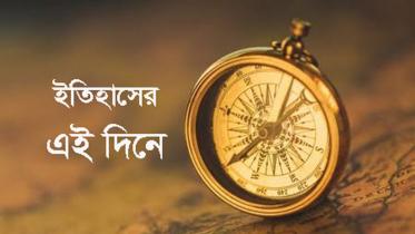 ১৩ মার্চ : ইতিহাসের আজকের এই দিনে