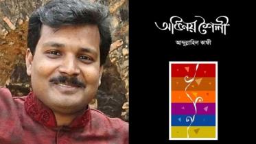 নাট্যকার কাফীর 'অভিনয় শৈলী' বইয়ের মোড়ক উন্মোচন