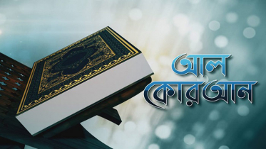 'সূরা ইখলাস' পাঠ করব আজ