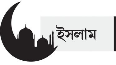 বিপদ-আপদ ও বালা-মুসিবত এলে করণীয়